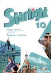 Английский язык, Starlight, 10 класс, Teacher s Book, Баранова К.М., Дули Д., Копылова В.В., 2010