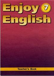 Английский язык, Книга для учителя, 7 класс, Enjoy English, Teacher s Book, Биболетова М.З.