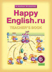 Книга для учителя, Happy English.ru., 5 класс, Кауфман К.И., Кауфман М.Ю.