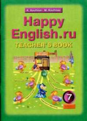 Книга для учителя, Happy English.ru., 7 класс, Кауфман К.И., Кауфман М.Ю., 2005