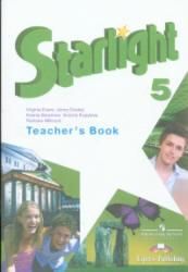 Английский язык, Starlight, 5 класс, Книга для учителя, Баранова К.М., Дули Д., Копылова В.В., 2010