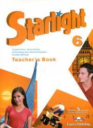 Английский язык, 6 класс, Книга для учителя, Звездный английский, Starlight 6, Баранова К.М., Дули Д., Копылова В.В., 2013