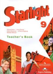 Английский язык, Starlight, 9 класс, Звездный английский, Книга для учителя, Баранова К.М., Дули Д., Копылова В.В., 2013