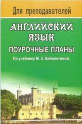 Английский язык, 10 класс, Поурочные планы к учебнику Биболетовой М.З., 2013