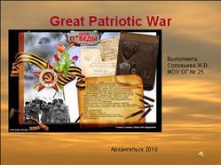 Презентация по английскому языку на тему Great Patriotic War, Соловьева Ж.В.
