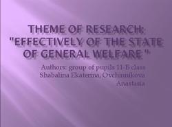 Презентация по английскому языку на тему Effectively of the state of general welfare, Shabalina E., Ovchinnikova A.
