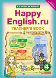 Английский язык, Happy English.ru, 4 класс, Книга для учителя, Кауфман К.И., Кауфман М.Ю., 2014