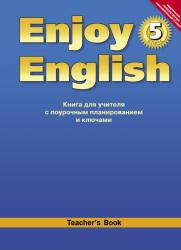 Английский язык, 5 класс, Enjoy English, Книга для учителя, Биболетова М.З., Денисенко О.A., Трубанева Н.Н., 2014