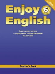 Английский язык, 6 класс, Enjoy English, Книга для учителя, Биболетова М.З., Денисенко О.A., Трубанева Н.Н., 2014