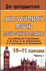 Английский язык, 10-11 класс, Поурочные планы, Часть 1, Васильева Л.В., 2008