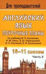 Английский язык, 10-11 класс, Поурочные планы, Часть 2, Васильева Л.В., 2008