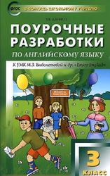 Английский язык, 3 класс, Поурочные разработки, Дзюина Е.В., 2013