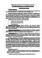 Примерные программы по иностранным языкам, английский язык, базовый уровень, 10-11 класс