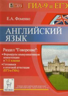 Английский язык, раздел «Говорение», 7-11 классы, ЕГЭ, ГИА, Фоменко Е.А., 2014