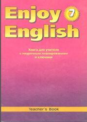 Английский язык, Enjoy English, 7 класс, Книга для учителя к учебнику Английский с удовольствием, Биболетова М.3., Трубанева Н.Н., Бабушис Е.Е., 2012