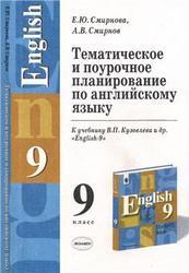 Тематическое и поурочное планирование по английскому языку, 9 класс, Смирнова Е.Ю., Смирнов А.В., 2004