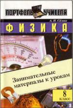 Физика - Занимательные материалы к урокам - 8 класс - Сёмке А.И.
