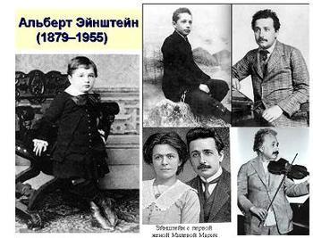Презентация по физике - Теория относительности и Альберт Эйнштейн