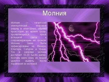 Презентация по физике - Гром и молния - Загадки природы