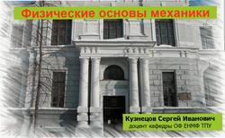 Презентация, Физические основы механики, Лекции, Кузнецов С.И.
