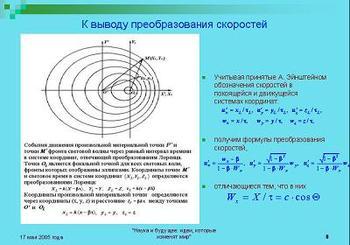 Презентация - Теория относительности - Новые преобразования