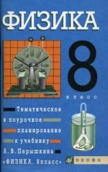 Физика, 8 класс, Тематическое и поурочное планирование, Гутник Е.М., 2005