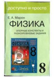 Физика, 8 класс, Опорные конспекты и разноуровневые задания, Марон А.Е., 2009
