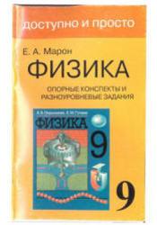 Физика, 9 класс, Опорные конспекты и разноуровневые задания, Марон А.Е., 2007