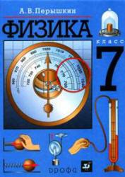 Физика, 7 класс, Поурочные планы к учебникам Перышкина А.В., Громова С.В., 2010