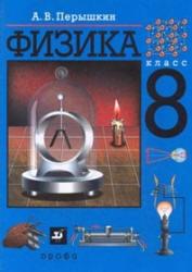 Физика, 8 класс, Поурочные планы к учебникам Перышкина А.В., Громова С.В., 2009
