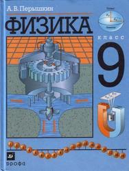 Физика, 9 класс, Поурочные планы к учебникам Перышкина А.В., Громова С.В., 2010