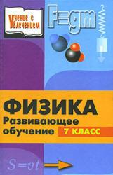 Физика, Развивающее обучение, 7 класс, Книга для учителей, Камин А.Л., 2003