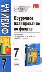 Поурочное планирование по физике, 7 класс, Прояненкова Л.А., 2006