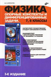 Физика, Опорные конспекты и дифференцированные задачи, 7-8 класс, Куперштейн Ю.С., 2009
