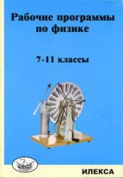 Рабочие программы по физике, 7-11 класс, Корневич М.Л., 2012