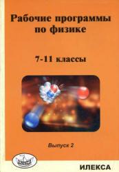Рабочие программы по физике, 7-11 класс, Выпуск 2, Корневич М.Л., 2012