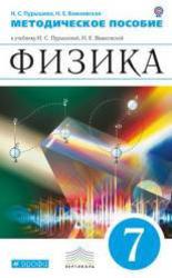 Физика, 7 класс, Методическое пособие, Пурышева Н.С., Важеевская Н.Е., 2012