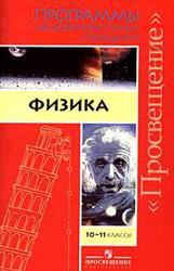 Физика, 10 класс, Поурочное планирование, Базовый уровень, 70 часов, Мякишев Г.Я., 2004