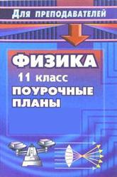 Физика, 11 класс, Поурочное планирование, Базовый уровень, 70 часов, Мякишев Г.Я., 2005