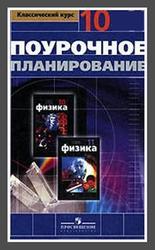 Физика, 11 класс, Поурочное планирование, Профильный уровень, 175 часов, Касьянов В.А., 2004