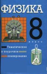 Физика, 8 класс, Поурочное планирование, 70 часов, Перышкин А.В., 2006