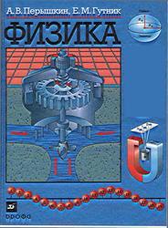 Программа по физике, 7-9 класс, Гутник Е.М., Перышкин А.В., 2009