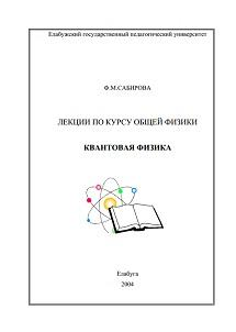 Лекции по курсу общей физики. Квантовая физика., Сабирова Ф.М., Латипов З.А., Конюхов М.И., 2004