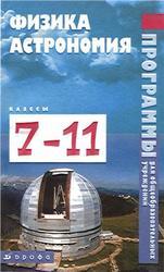 Программы для общеобразовательных учреждений, Физика, Астрономия, 7-11 класс, Коровин В.А., Орлов В.А., 2010