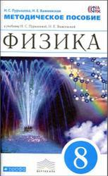 Физика, 8 класс, Методическое пособие, Пурышева Н.С., Важеевская Н.Е., 2013