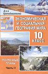 Поурочные планы - Экономическая и социальная география - Максаковский В.П. - 10 класс