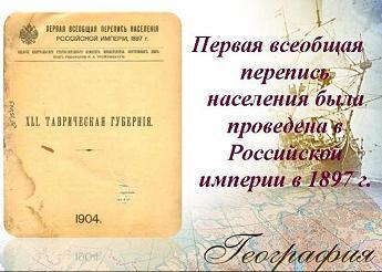Презентация - Численность населения России