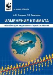 Изменение климата, Пособие для педагогов старших классов, Кокорин А.О., Смирнова Е.В., 2010