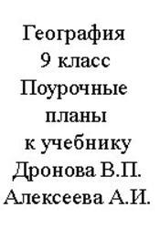 География, 9 класс, Поурочные планы к учебнику Дронова В.П., Алексеева А.И., 2012