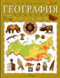 География, 8 класс, Поурочные планы по учебникам Раковской Э.М. и Баринова И.И., 2011